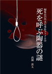 編集長の些末な事件ファイル9 死を呼ぶ陶器の謎-電子書籍