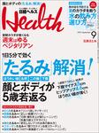 日経ヘルス 2016年 9月号 [雑誌]-電子書籍