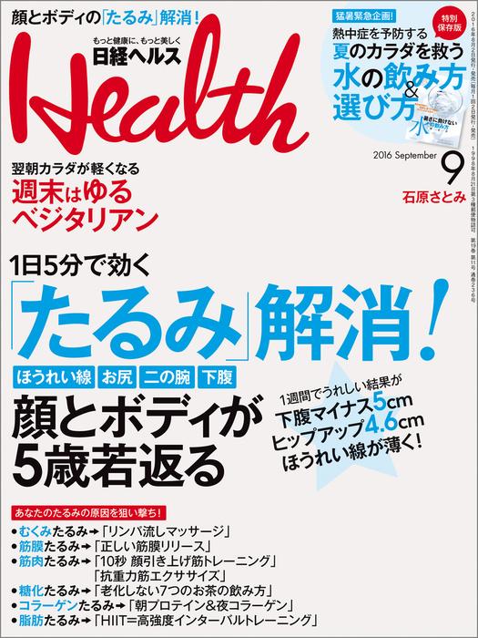 日経ヘルス 2016年 9月号 [雑誌]拡大写真