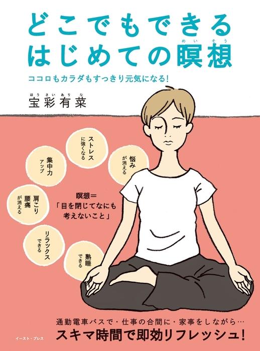 どこでもできるはじめての瞑想拡大写真