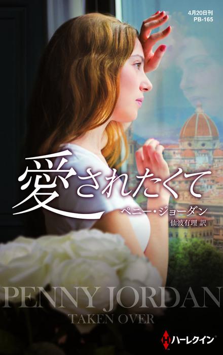 愛されたくて【ハーレクイン・プレゼンツ作家シリーズ別冊版】拡大写真