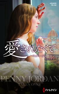 愛されたくて【ハーレクイン・プレゼンツ作家シリーズ別冊版】