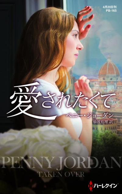 愛されたくて【ハーレクイン・プレゼンツ作家シリーズ別冊版】-電子書籍