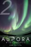 AURORA 天空のダンス 2-電子書籍
