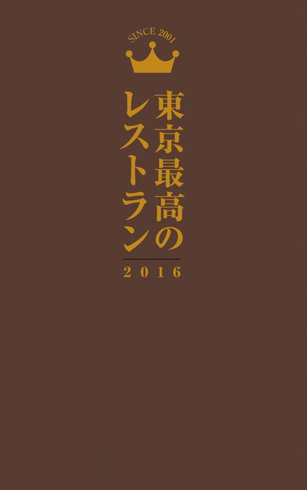東京最高のレストラン2016拡大写真