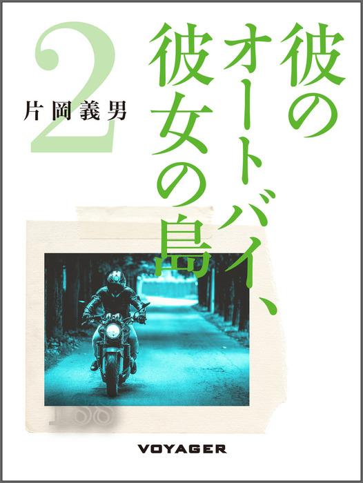 彼のオートバイ、彼女の島2拡大写真