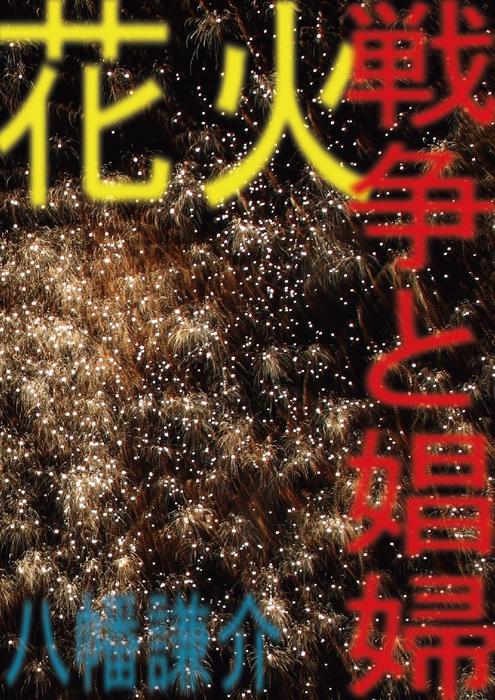 戦争と娼婦・花火拡大写真
