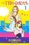 一丁目の心友たち(1)-電子書籍