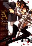 BLOOD+A(1)-電子書籍
