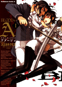 BLOOD+A(1)