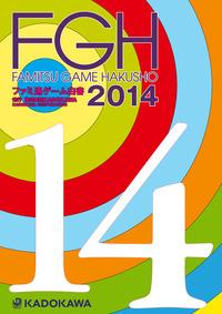 ファミ通ゲーム白書2014