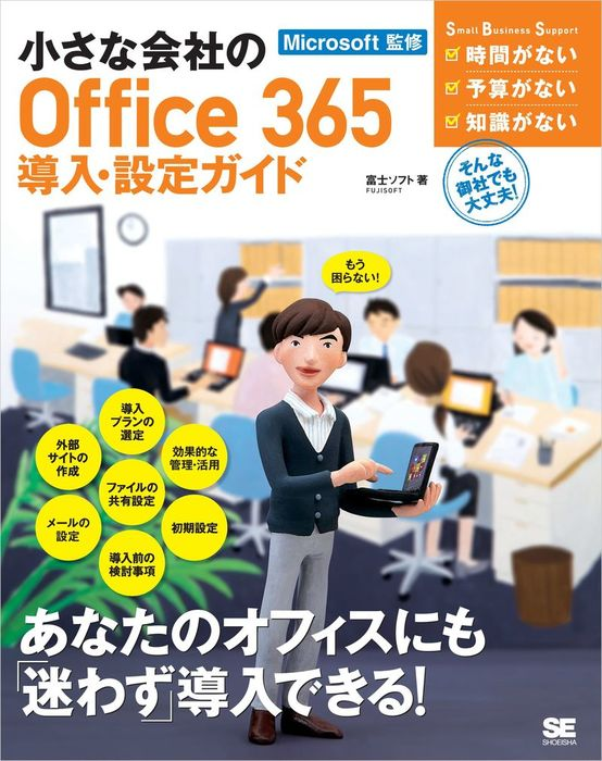 小さな会社のOffice365導入・設定ガイド拡大写真
