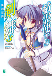 精霊使いの剣舞 3-電子書籍