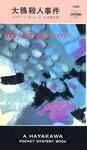 大鴉殺人事件-電子書籍