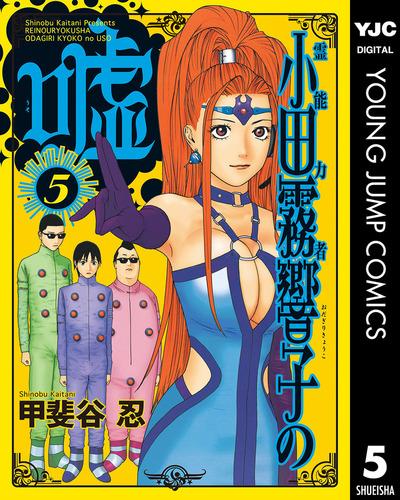 霊能力者 小田霧響子の嘘 5-電子書籍
