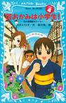 若おかみは小学生!(4) 花の湯温泉ストーリー-電子書籍
