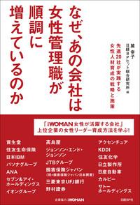 なぜ、あの会社は女性管理職が順調に増えているのか-電子書籍