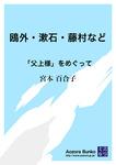 鴎外・漱石・藤村など 「父上様」をめぐって-電子書籍