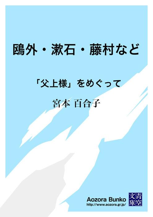 鴎外・漱石・藤村など 「父上様」をめぐって拡大写真