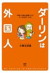 ダーリンは外国人 (1)-電子書籍
