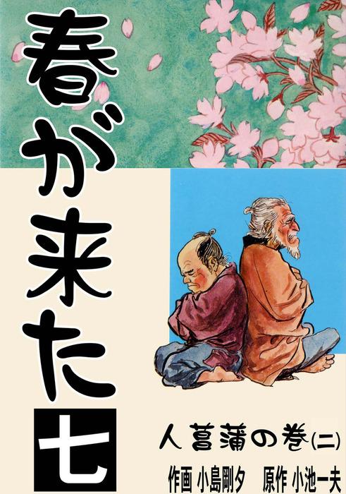 春が来た 7 人菖蒲の巻【二】拡大写真