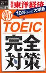 新TOEIC完全対策―週刊東洋経済eビジネス新書No.157-電子書籍