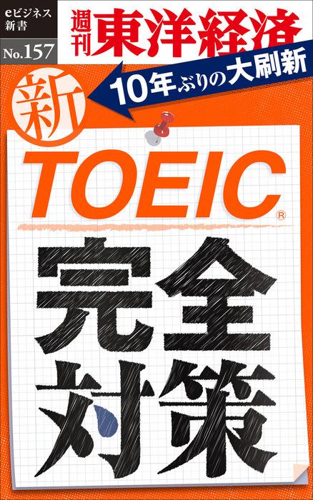 新TOEIC完全対策―週刊東洋経済eビジネス新書No.157拡大写真