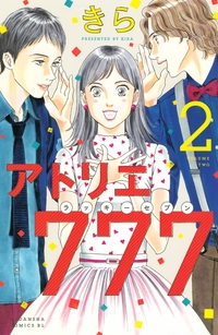 アトリエ777(2)-電子書籍