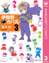 伊賀野(こ)カバ丸 3-電子書籍