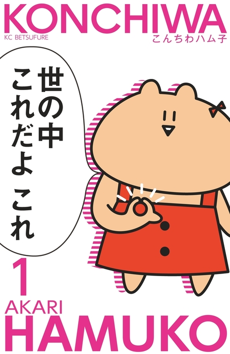 こんちわハム子 分冊版(1)拡大写真