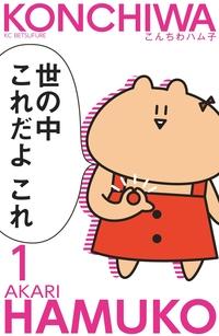 こんちわハム子 分冊版(1)