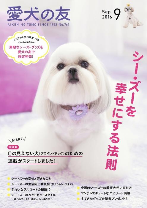 愛犬の友2016年9月号-電子書籍-拡大画像