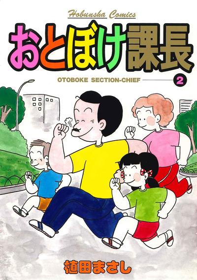 おとぼけ課長 2巻-電子書籍