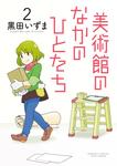 美術館のなかのひとたち(2)-電子書籍
