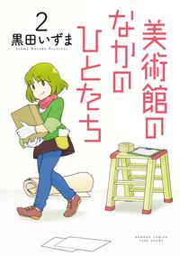 美術館のなかのひとたち(2)