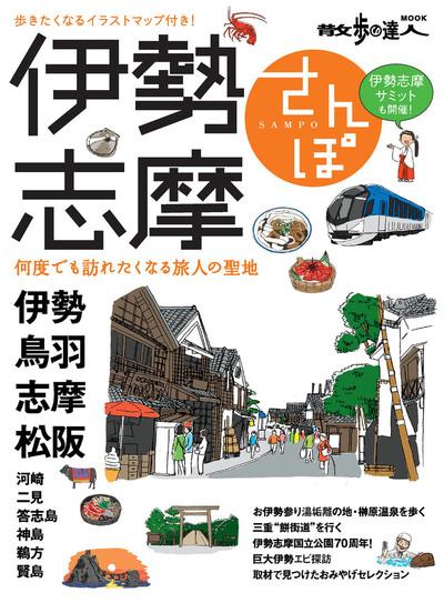 伊勢志摩さんぽ-電子書籍