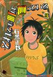 Soredemo Machi wa Mawatteiru / 8-電子書籍