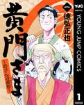 黄門さま~助さんの憂鬱~ 1-電子書籍