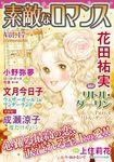 素敵なロマンス vol.17-電子書籍