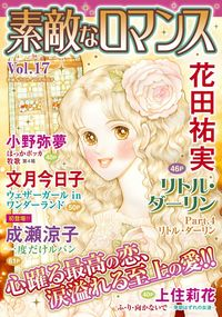 素敵なロマンス vol.17
