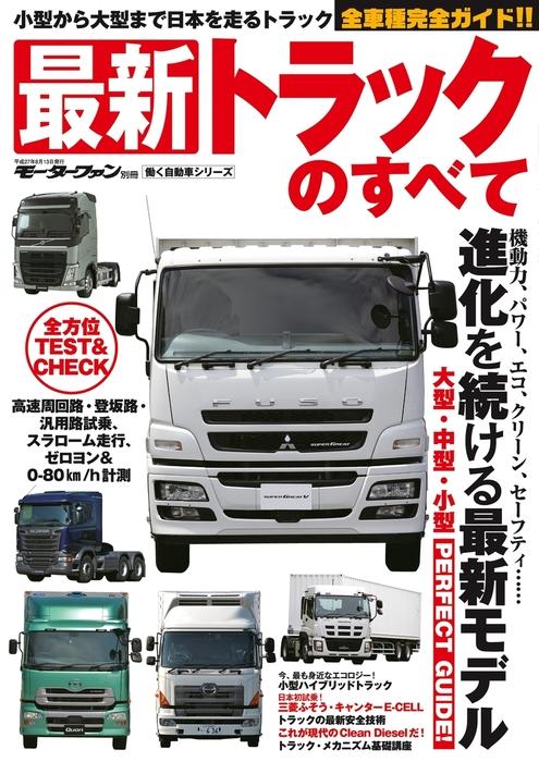 最新トラックのすべて拡大写真