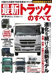 最新トラックのすべて-電子書籍