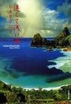 遠くて浅い海-電子書籍