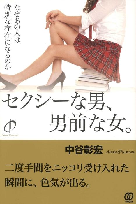 セクシーな男、男前な女。-電子書籍-拡大画像