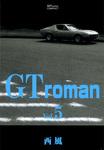 GT roman 5-電子書籍