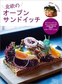 北欧のオープンサンドイッチ-電子書籍