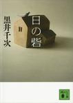 日の砦-電子書籍
