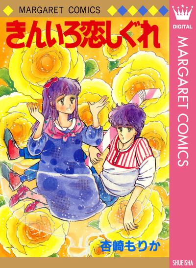 きんいろ恋しぐれ-電子書籍