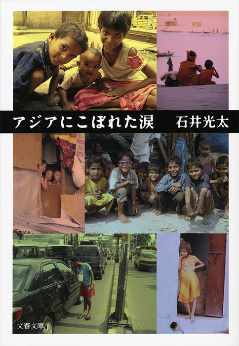 アジアにこぼれた涙拡大写真