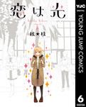 恋は光 6-電子書籍